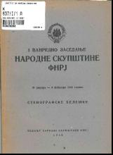 Prvo vanredno zasedanje Narodne skupštine FNRJ<br />31 januara - 4 februara 1946<br />stenografske beleške