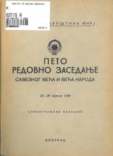 Peto redovno zasedanje saveznog veća i Veća naroda Narodne skupštine FNRJ<br />22 - 28 aprila 1948<br />stenografske beleške