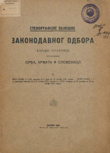 Senat Kraljevine Jugoslavije (1932–1939)<br />KRONOLOŠKI PREGLED<br />Senate of the Kingdom of Yugoslavia (1932–1939)<br />CHRONOLOGICAL REVIEW