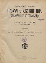 Narodna skupščina Kraljevine Jugoslavije (1931-1939)<br />KRONOLOŠKI PREGLED<br />National Assembly of the Kingdom of Yugoslavia (1931–1939)<br />CHRONOLOGICAL REVIEW