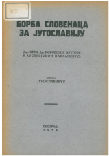 Borba Slovenaca za Jugoslaviju<br />Dr. Krek, dr. Korošec i drugovi u austrijskom parlamentu<br />Борба Словенаца за Југославију<br />Др. Крек, др. Корошец и другови у аустријском парламенту
