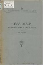 Izveštaji kraljevskih konsulata u 1925. godini