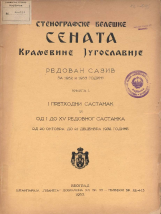 Stenografske beleške Senata Kraljevine Jugoslavije<br />Redovan saziv za 1932. i 1933. godinu<br />Knjiga I<br />I. prethodni sastanak i od II. do XV. redovnog sastanka<br />Od 20. oktobra do 21. decembra 1932. godine