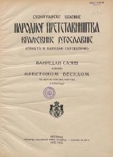 Stenografske beleške Narodnog pretstavništva Kraljevine Jugoslavije (Senata i Narodne skupštine)<br />Vanredan saziv otvoren prestonom besedom na dan 18. januara 1932. godine u Beogradu<br />I. redovni sastanak, 18. januar 1932. godine<br />Od II. redovnog sastanka do V. redovnog sastanka, od 25. januara 1932. godine do 27. januara 1932. godine