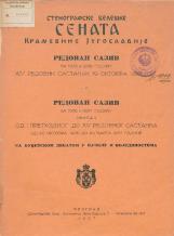Stenografske beleške Senata Kraljevine Jugoslavije<br />Redovan saziv za 1935. i 1936. godinu<br />XIV. redovni sastanak 19. oktobra 1936. godine<br />Redovan saziv za 1936. i 1937. godinu<br />Knjiga I<br />Od I. prethodnog do XV. redovnog sastanka<br />Od 20. oktobra 1936 do 24. marta 1937. godine<br />Sa budžetskom debatom u načelu i pojedinostima