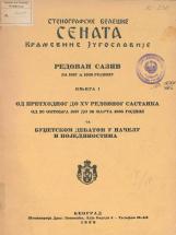 Stenografske beleške Senata Kraljevine Jugoslavije<br />Redovan saziv za 1937. i 1938. godinu<br />Knjiga I<br />Od prethodnog do XV. redovnog sastanka<br />Od 20. oktobra 1937. do 26. marta 1938. godine<br />Sa budžetskom debatom u načelu i pojedinostima