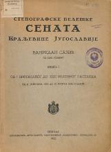 Stenografske beleške Senata Kraljevine Jugoslavije<br />Vanredan saziv za 1932. godinu<br />Knjiga I<br />Od I. prethodnog do XVII. redovnog sastanka<br />Od 11. januara 1932 do 21. marta 1932. godine