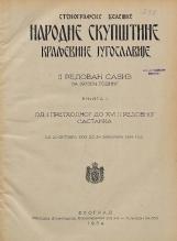 Stenografske beleške Narodne skupštine Kraljevine Jugoslavije<br />II. redovan saziv za 1933/34 godinu<br />Knjiga I<br />Od I. prethodnog do XVIII. redovnog sastanka<br />Od 20. oktobra 1933 do 24. februara 1934. godine<br />Knjiga II<br />Od XIX. do XXXIV. redovnog sastanka<br />Od 26. februara do 13. marta 1934. godine