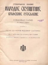 Stenografske beleške Narodne skupštine Kraljevine Jugoslavije<br />I. redovni saziv za 1935/36 godinu<br />XXVIII. redovni sastanak od 19. oktobra 1936. godine<br />II. redovni saziv za 1936/37 godinu<br />Knjiga I<br />Od I. prethodnog do XIX. redovnog sastanka<br />Od 20. oktobra 1936. godine do 16. februara 1937. godine