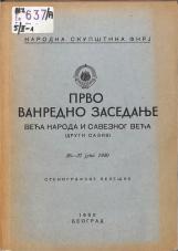 Prvo vanredno zasedanje Veća naroda i Saveznog veća (drugi saziv)<br />26 - 27 juna 1950<br />stenografske beleške