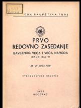 Prvo redovno zasedanje Saveznog veća i Veća naroda (drugi saziv)<br />24 — 27 aprila 1950<br />stenografske beleške