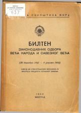 Bilten zakonodavnih odbora Veća naroda i Saveznog veća<br />28 decembra 1952 - 8 januara 1953<br />Izvod iz stenografskih beležaka o pretresu predloga ustavnog zakona
