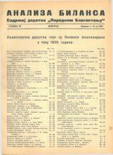 Наша народна привреда у 1939 год. у светлости биланса наших водечих акционарских друштава<br />Naša narodna privreda u 1939 god. u svetlosti bilansa naših vodečih akcionarskih društava