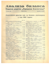 Наша народна привреда у 1940/1941 год. у светлости биланса наших водечих акционарских друштава<br />Naša narodna privreda u 1940/1941 god. u svetlosti bilansa naših vodečih akcionarskih društava