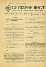 Службени лист Демократске федеративне Југославије, 1945, бр. 3<br />Službeni list Demokratske federativne Jugoslavije