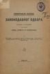 Stenografski zapisniki sej jugoslovanskega parlamenta<br />KRONOLOŠKI PREGLED<br />Leta: 1919, 1921-1922, 1931-1939<br />Stenographic Minutes of the Yugoslav Parliament<br />CHRONOLOGICAL REVIEW<br />Years: 1919, 1921-1922, 1931-1939