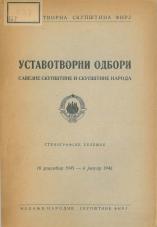 Заседање Уставотворне скупштине<br />29 новембар 1945 - 1 фебруар 1946 године<br />стенографске белешке<br />Zasedanje Ustavotvorne skupštine<br />29 novembar 1945 - 1 februar 1946 godine<br />stenografske beleške
